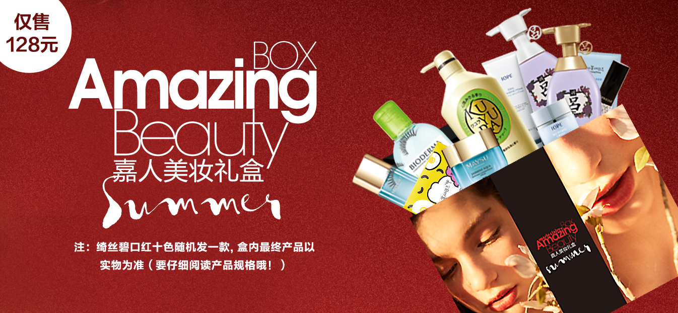 2017Amazing Beauty Box夏季趋势礼盒