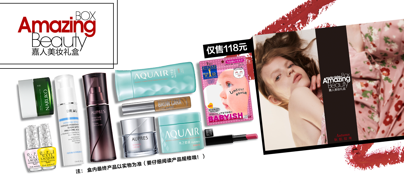 2017Amazing Beauty Box秋季趋势礼盒